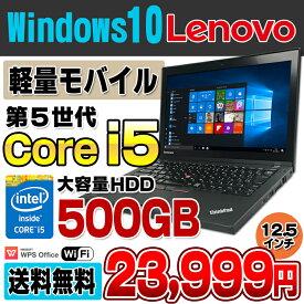 【楽天スーパーSALE 10%OFF!】 Lenovo ThinkPad X250 第5世代 Core i5 5300U メモリ4GB HDD500GB 12.5インチ USB3.0 無線LAN Windows10 Pro 64bit Office付き | 中古ノートパソコン 中古パソコン ノートパソコン パソコン リフレッシュPC 12.5型 軽量 モバイル 【中古】