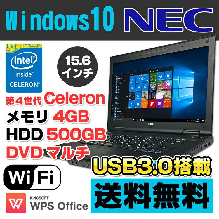 ★★【中古】 NEC VersaPro VK20E/AN-J 15.6型ワイド ノートパソコン 第4世代 Celeron 2950M メモリ4GB HDD500GB DVDマルチ USB3.0 無線LAN Bluetooth Windows10 Home 64bit Kingsoft WPS Office付き