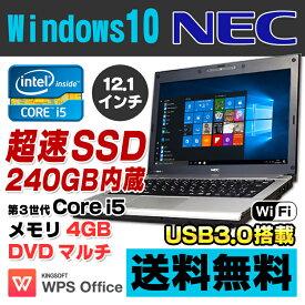 【中古】 新品SSD240GB搭載 NEC VersaPro VK27M/B-G 12.1型ワイド ノートパソコン Corei5 3340M メモリ4GB DVDマルチ USB3.0 無線LAN Windows10 Pro 64bit Kingsoft WPS Office付き