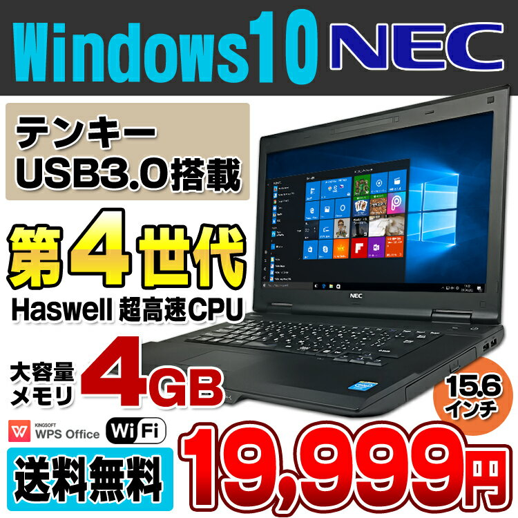 ★★【中古】 NEC VersaPro VK20E/AN-N 15.6型ワイド ノートパソコン 第4世代 Celeron 2950M メモリ4GB HDD250GB DVDROM USB3.0 無線LAN Windows10 Home 64bit Kingsoft WPS Office付き