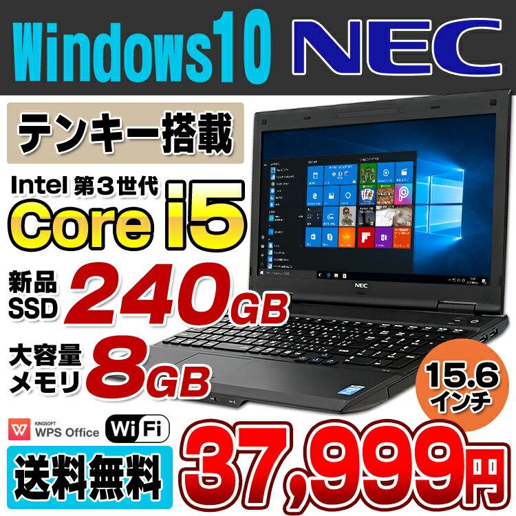 新品SSD240GB メモリ8GB搭載 NEC VersaPro VK27M/X-G Core i5 3340M DVDROM 15.6インチ USB3.0 テンキー 無線LAN Windows10 Pro 64bit Office付き | ノートパソコン ノートパソコン パソコン リフレッシュPC 【中古】