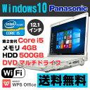 【中古】 Panasonic Let's note CF-S10 12.1型ワイド ノートパソコン Core i5 2520M メモリ4GB HDD500GB DVDマルチ 無線LAN USB3.0