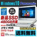 新品SSD480GB搭載 Panasonic Let's note CF-SX4 第5世代 Core i5 5300U メモリ4GB DVDマルチ 12.1インチ USB3.0 無線L…