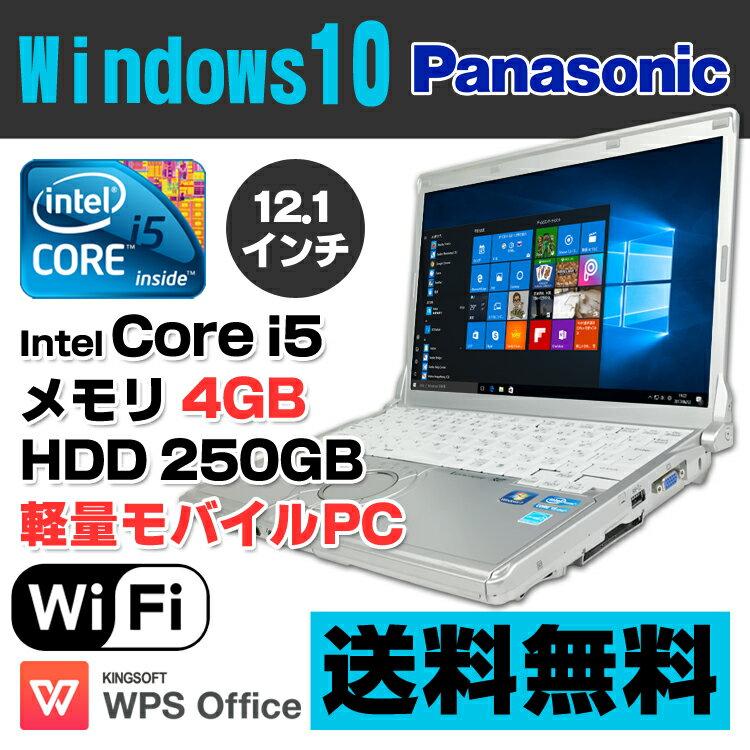 【中古】 Panasonic Let's note CF-N9 12.1型ワイド ノートパソコン Core i5 560M メモリ4GB HDD250GB 無線LAN Windows10 Home 64bit Kingsoft WPS Office付き