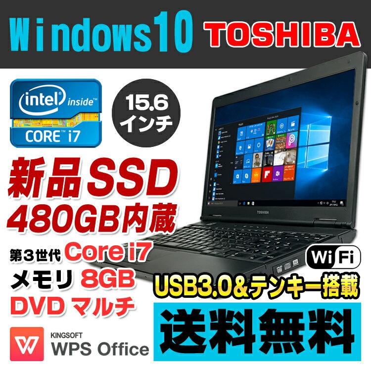 【中古】 新品SSD480GB メモリ8GB搭載 東芝 dynabook Satellite B552/H 15.6型ワイド ノートパソコン Corei7 3540M DVDマルチ USB3.0 テンキー 無線LAN Windows10 Pro 64bit Kingsoft WPS Office付き
