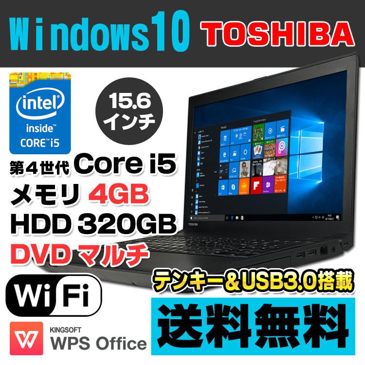 ★★【中古】 東芝 dynabook Satellite B554/K 15.6型ワイド ノートパソコン 第4世代 Core i5 4200M メモリ4GB HDD320GB DVDマルチ USB3.0 無線LAN Bluetooth テンキー Windows10 Home 64bit Kingsoft WPS Office付き