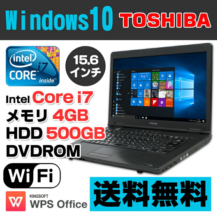 【中古】 東芝 dynabook Satellite B550/B 15.6型ワイド ノートパソコン Corei7 640M メモリ4GB HDD500GB DVDROM 無線LAN Windows10 Home 64bit Kingsoft WPS Office付き