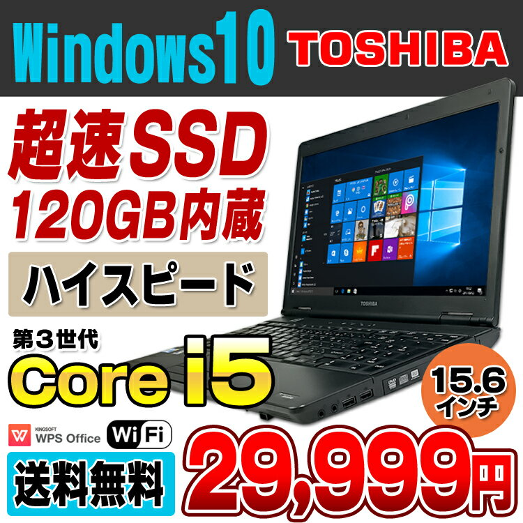 【中古】 東芝 dynabook Satellite B552シリーズ 15.6型ワイド ノートパソコン Corei5 3320M以上 メモリ4GB SSD120GB DVDROM 無線LAN Windows10 Home 64bit Kingsoft WPS Office付き