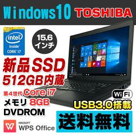 【中古】 新品SSD512GB搭載 東芝 dynabook Satellite B554/K 15.6型ワイド ノートパソコン 第4世代 Core i7 4600M メモリ8GB DVDROM USB3.0 無線LAN Windows10 Pro 64bit Kingsoft WPS Office付き 中古
