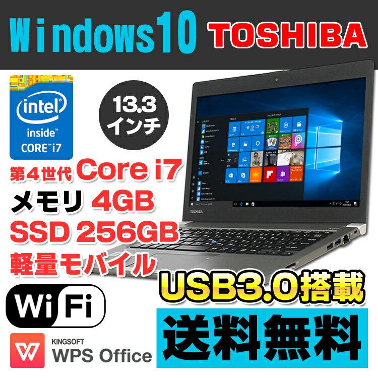 ★★【中古】 東芝 dynabook R634/K 13.3型ワイド ノートパソコン 第4世代 Core i7 4500U メモリ4GB SSD256GB USB3.0 無線LAN Bluetooth Windows10 Home 64bit Kingsoft WPS Office付き