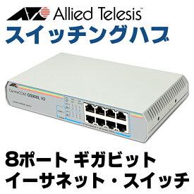 【中古】 Allied Telesis CentreCOM GS908L V2 8ポート ギガビットイーサネット・スイッチ 10/100/1000BASE-T Gigabit LAN アライドテレシス スイッチングハブ