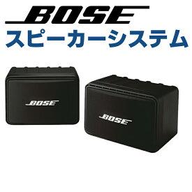 【中古】 BOSE Model 101 Music Monitor system 101MM スピーカー ボーズ ミュージックモニタースピーカーシステム スピーカーセット
