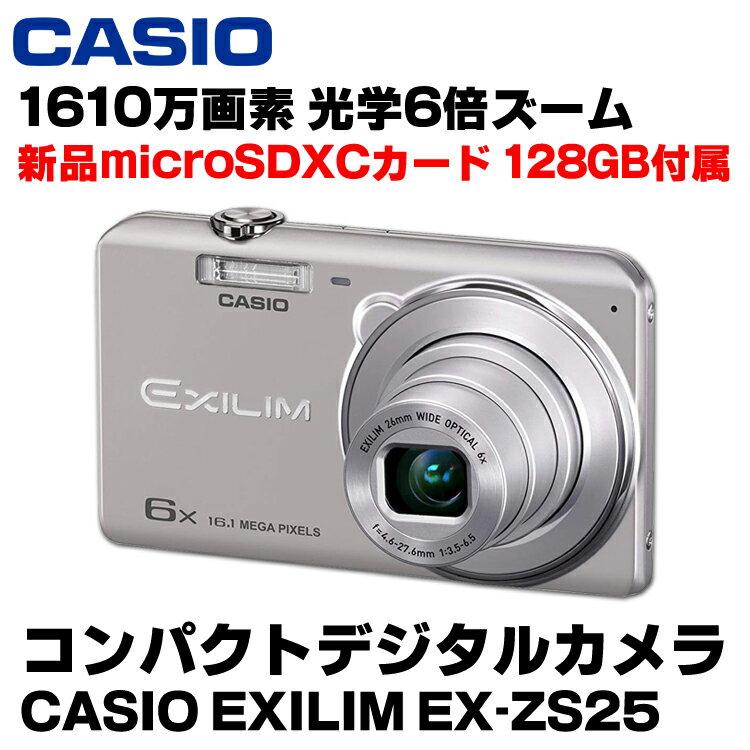 【中古】 【新品 microSDXCカード 128GB付属】 CASIO カシオ EXILIM EX-ZS25 デジタルカメラ 1610万画素 シルバー コンパクトデジタルカメラ デジカメ エキシリム