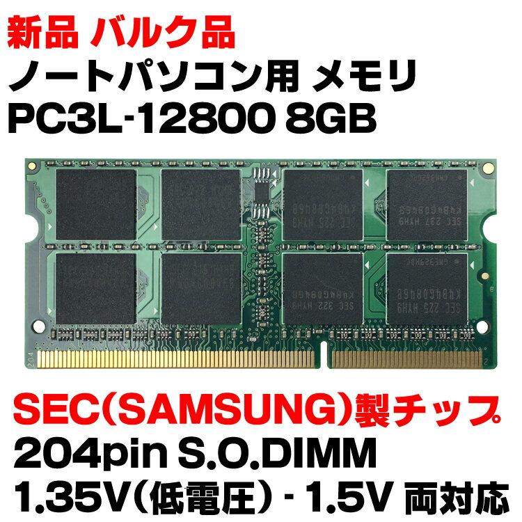 【新品 バルク】【1年保証】 送料無料 ノートパソコン用 メモリ PC3L-12800 DDR3L 1600 8GB RAM 204pin S.O.DIMM 1.35V (低電圧) - 1.5V 両対応 SEC ( SAMSUNG / サムスン )製 16チップ