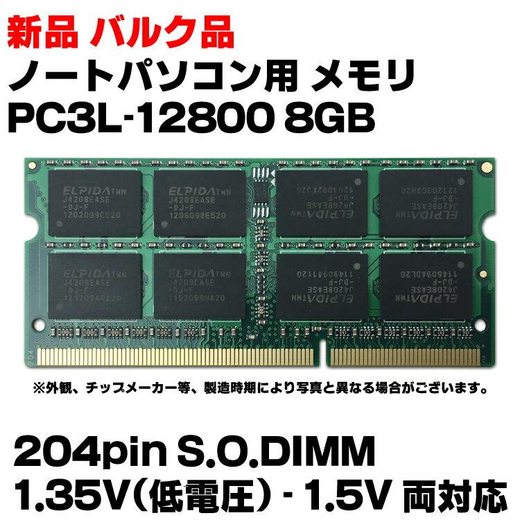 【新品 バルク】【1年保証】 送料無料 ノートパソコン用 メモリ PC3L-12800 DDR3L 1600 8GB RAM 204pin S.O.DIMM 1.35V (低電圧) - 1.5V 両対応 16チップ