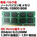 【新品 バルク】【1年保証】 送料無料 ノートパソコン用 メモリ PC3L-12800 DDR3L 1600 8GB RAM 204pin S.O.DIMM 1.35…