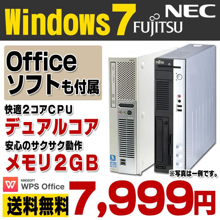 【中古】 Windows7 おまかせデスク 富士通 NEC デスクトップパソコン デュアルコア メモリ2GB HDD160GB DVDROM Windows7 Professional Kingsoft WPS Office付き 【あす楽対応】