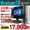 【中古】 Windows10 おまかせデスク デスクトップパソコン 20型ワイド液晶セット デュアルコア メモリ2GB HDD160GB DVDROM Windows10 Pro 64bit Kingsoft WPS Office付き 新品キーボード&マウス付属 【あす楽対応】