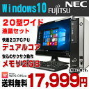 【中古】 Windows10 おまかせデスク 富士通 NEC デスクトップパソコン 20型ワイド液晶セット デュアルコア メモリ2GB HDD160GB DVDROM Windows10 Home Kingsoft WPS Office付き 新品キーボード&マウス付属 【あす楽対応】