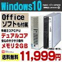 【中古】 Windows10 おまかせデスク デスクトップパソコン デュアルコア メモリ2GB HDD160GB DVDROM Windows10 Pro 64…