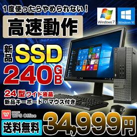 【中古】【OSが選べます】 DELL Optiplex 790 SF デスクトップパソコン 24型ワイド液晶セット 新品SSD240GB Corei3 2100以上 メモリ4GB DVDROM Windows10/Windows7 Kingsoft WPS Office付き 新品キーボード&マウス付属