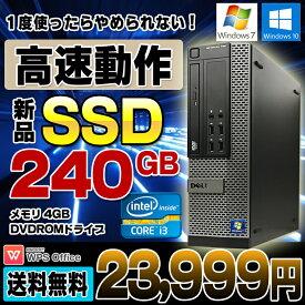 【中古】【OSが選べます】 DELL Optiplex 790 SF デスクトップパソコン 新品SSD240GB Corei3 2100以上 メモリ4GB DVDROM Windows10/Windows7 Kingsoft WPS Office付き