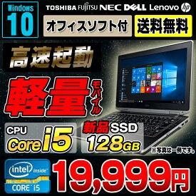 送料無料 新品SSD128GB 軽量 おまかせモバイルノートPC Core i5 メモリ4GB 12〜13インチ ワイド Windows10 64bit 無線LAN Office付き | 中古ノートパソコン 中古パソコン ノートパソコン Corei5 リフレッシュPC 【中古】