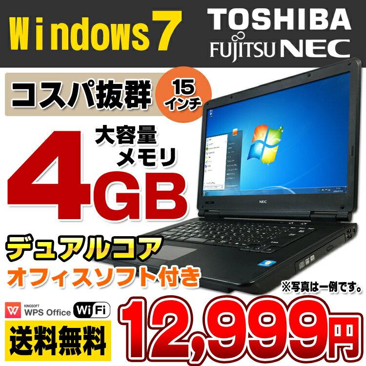 【中古】 Windows7 新生活応援!おまかせノートPC 15型ワイド ノートパソコン デュアルコア メモリ4GB HDD160GB DVDROM 無線LAN Windows7 Professional Kingsoft WPS Office付き 【あす楽対応】
