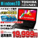 中古ノートパソコン 中古パソコン Windows10 店長おまかせノート Corei3 i5 i7 メモリ4GB HDD160GB DVDROM 15インチワイド 無線LAN Kin…