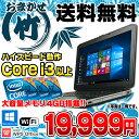 【中古】 中古パソコン 中古ノートパソコン Windows10 おまかせノートPC・竹 15型ワイド ノートパソコン Corei3/i5/i7 メモリ4GB H...