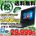 【中古】 中古パソコン 中古ノートパソコン Windows10 おまかせノートPC・松 15型ワイド ノートパソコン 新品HDD500GB Corei5 メモリ...