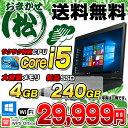 送料無料 新品SSD240GB おまかせノートPC 【松】 Core i5 メモリ4GB DVDマルチ 15インチ ワイド Windows10 64bit 無線…