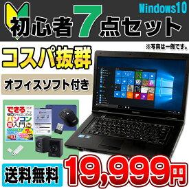 【中古】 初心者PC入門セット 中古パソコン 中古ノートパソコン Windows10 おまかせノートPC・梅 14型ワイド以上 ノートパソコン デュアルコア メモリ4GB HDD250GB DVDROM 無線LAN Windows10 64bit Kingsoft Office付き | パソコン pc ノート ウィンドウズ10 オフィス