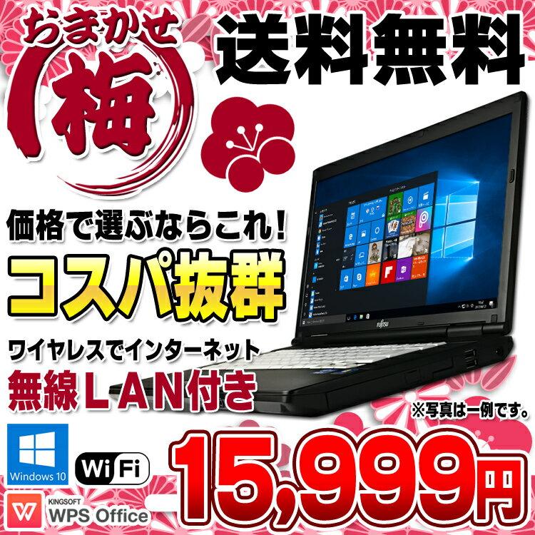 【中古】 中古パソコン 中古ノートパソコン Windows10 おまかせノートPC・梅 15型ワイド ノートパソコン メモリ2GB HDD160GB DVDROM 15インチワイド 無線LAN Windows10 Home Kingsoft WPS Office付き 【あす楽対応】