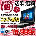【中古】 中古パソコン 中古ノートパソコン Windows10 おまかせノートPC・梅 15型ワイド ノートパソコン メモリ2GB HD…