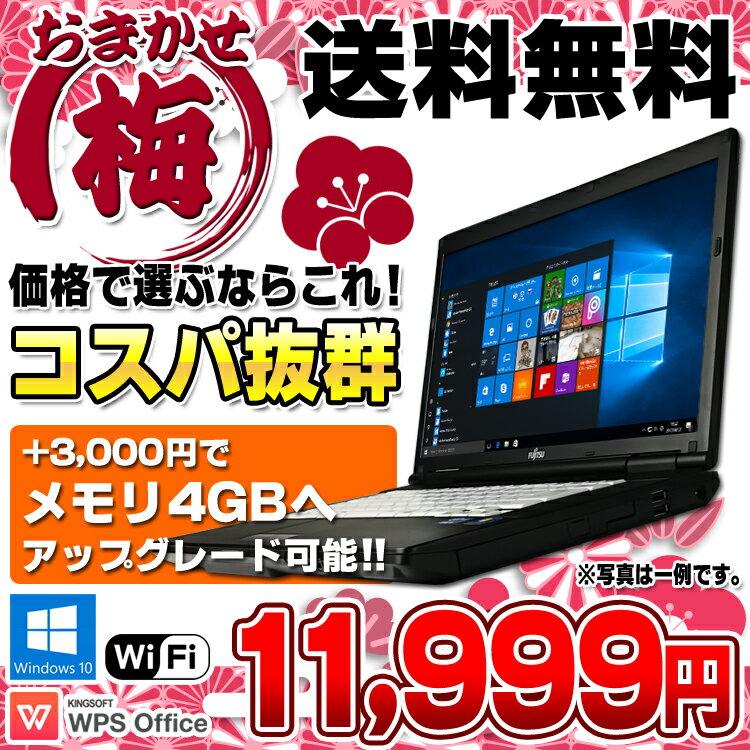 【中古】 アップグレード中! 中古パソコン 中古ノートパソコン Windows10 おまかせノートPC・梅 15型ワイド ノートパソコン デュアルコア メモリ2GB HDD160GB DVDROM 15インチワイド 無線LAN Windows10 Home Kingsoft WPS Office付き 【あす楽対応】
