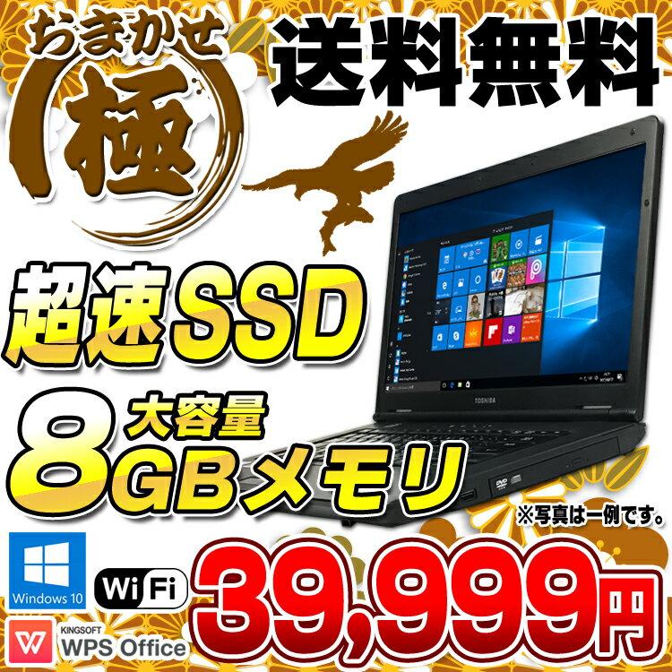 【中古】 中古パソコン 中古ノートパソコン Windows10 おまかせノートPC・極 15型ワイド ノートパソコン 新品SSD240GB メモリ8GB Corei5 DVDマルチ 15インチワイド 無線LAN Windows10 Home Kingsoft WPS Office付き
