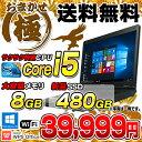送料無料 新品SSD480GB搭載 おまかせノートPC 【極】 Core i5 メモリ8GB DVD 15インチ ワイド Windows10 64bit 無線LA…