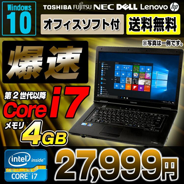 【中古】 中古パソコン 中古ノートパソコン Windows10 Corei7 おまかせノートPC 15.6型ワイド ノートパソコン メモリ4GB HDD160GB DVDマルチ 無線LAN Kingsoft WPS Office付き