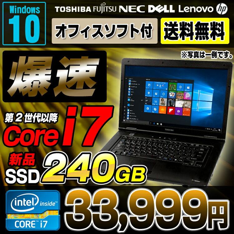 【中古】 中古パソコン 中古ノートパソコン Windows10 Corei7 おまかせノートPC 15.6型ワイド ノートパソコン 新品SSD240GB メモリ4GB DVDマルチ 無線LAN Kingsoft WPS Office付き