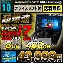 【中古】 中古パソコン 中古ノートパソコン Windows10 Corei7 メモリ8GB 新品SSD480GB おまかせノートPC 15.6型ワイド…