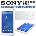 【中古】 SONY Xperia Z3 Tablet Compact Wi-Fiモデル 16GB ホワイト タブレット Android アンドロイド ソニー