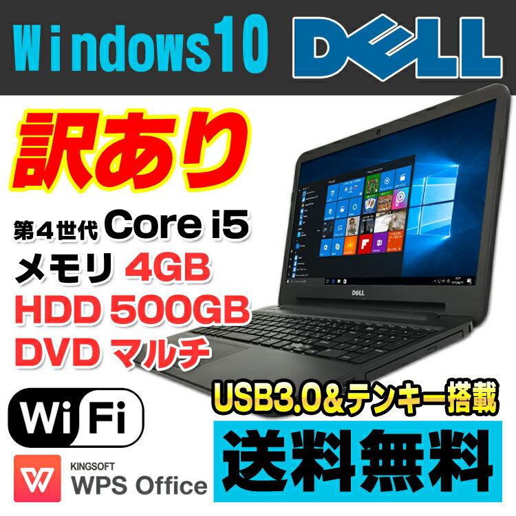 【中古】【訳あり】 DELL Latitude 3540 15.6型ワイド ノートパソコン 第4世代 Corei5 4300U メモリ4GB HDD500GB DVDマルチ USB3.0 テンキー 無線LAN Bluetooth Webカメラ Windows10 Home 64bit Kingsoft WPS Office付き