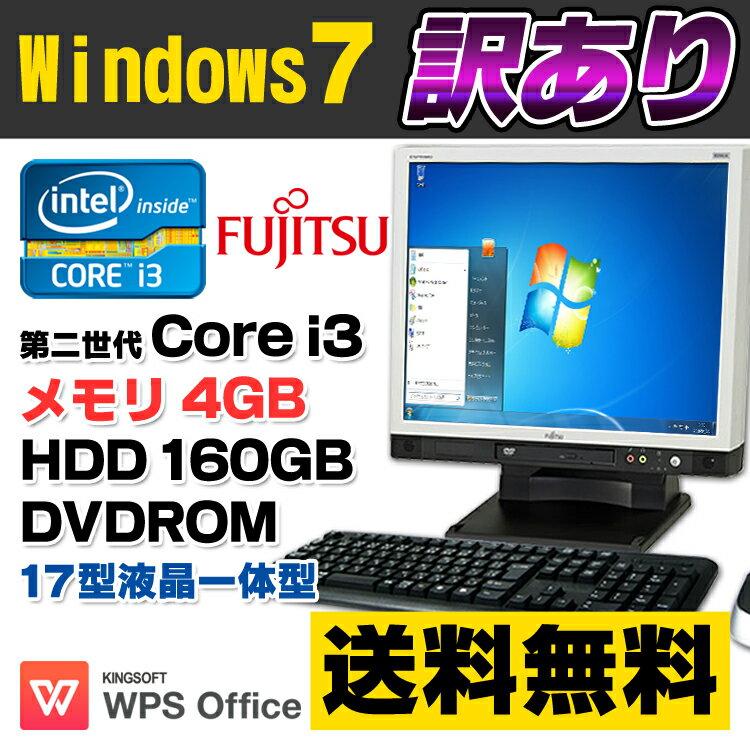 【中古】【訳あり】 富士通 ESPRIMO K552/D デスクトップパソコン 17型液晶一体型 Corei3 2330M メモリ4GB HDD160GB DVDROM Windows7 Professional 64bit Kingsoft WPS Office付き 新品キーボード&マウス付属 【あす楽対応】