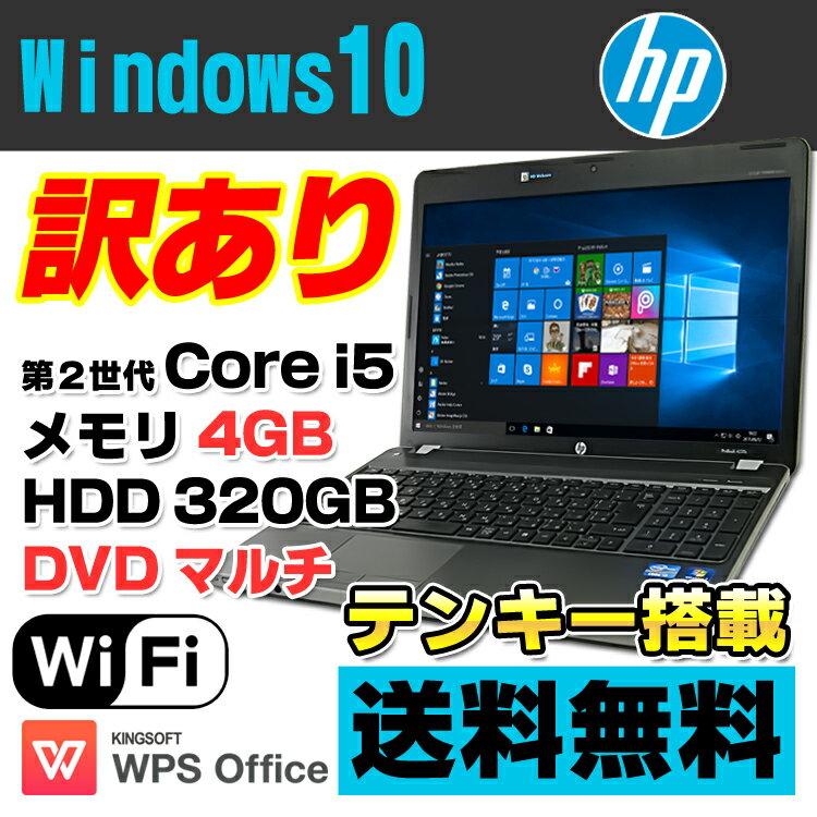 【中古】【訳あり】 HP ProBook 4530s 15.6型ワイド ノートパソコン Core i5 2540M メモリ4GB HDD320GB DVDマルチ 無線LAN テンキー Windows10 Home 64bit Kingsoft WPS Office付き