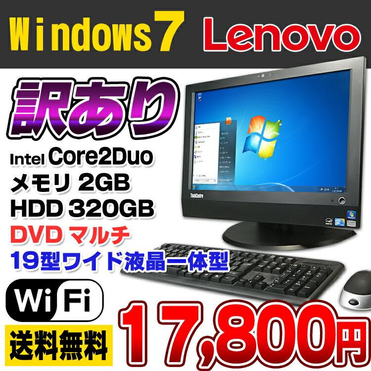 【中古】【訳あり】 Lenovo ThinkCentre A70z All-In-One デスクトップパソコン 19型ワイド液晶一体型 Core2Duo E7500 メモリ2GB HDD320GB DVDマルチ 無線LAN Webカメラ Windows7 Professional 64bit Kingsoft WPS Office付き 新品キーボード&マウス付属 【あす楽対応】