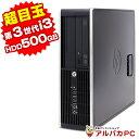 【楽天スーパーSALE 14%OFF!】【中古】 HP Compaq Pro 6300 SF デスクトップパソコン Corei3 3220 メモリ4GB HDD500GB DVDROM USB3.0 Windows10 Pro 64bit Kingsoft WPS Office付き