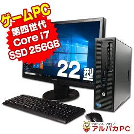 【楽天スーパーSALE 10%OFF】【中古】 ゲーミングPC eスポーツ GeForce GTX 1650 新品SSD256GB メモリ8GB HP EliteDesk 800 G1 SF デスクトップパソコン 22型ワイド液晶セット 第4世代 Corei7 4790 DVDROM USB3.0 Windows10 Pro 64bit Kingsoft WPS Office付き 中古パソコン