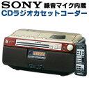 【中古】 SONY CFD-A110 CDラジオカセットコーダー 録音マイク内蔵 CDラジカセ ラジカセ CD プレイヤー ラジオ カセッ…