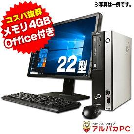 【中古】 Windows10 デスクトップパソコン 22型ワイド液晶セット デュアルコア メモリ4GB HDD250GB Pro 64bit Kingsoft WPS Office付き 新品キーボード&マウス付属 【あす楽対応】|中古パソコン パソコン pc デスクトップ デスクトップpc オフィス 中古pc セット 就職 祝い